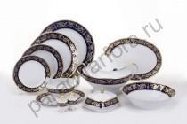 """Столовый сервиз Bavarian Porcelain """"Александрия кобальт-золото"""" 27 предметов"""