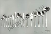 """Набор столовых предметов  Pintinox """"Бразилия"""" 126 предметов на 12 персон"""