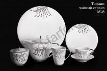 "Чайный сервиз на 6 персон Ханкук Прауна ""Тифани"" 16 предметов с кристаллами Swarovski"