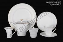 "Чайный сервиз на 6 персон Ханкук Прауна ""Аурум"" 16 предметов"
