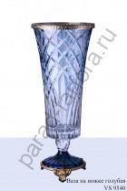 Ваза на ножке голубая Precious (Пречиус) VS9540