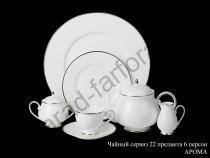 "Чайный сервиз на 6 персон Ханкук ""Арома"" 22 предмета"