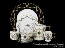 """Чайный сервиз на 6 персон Ханкук Прауна """"Кастилло"""" 22 предмета"""